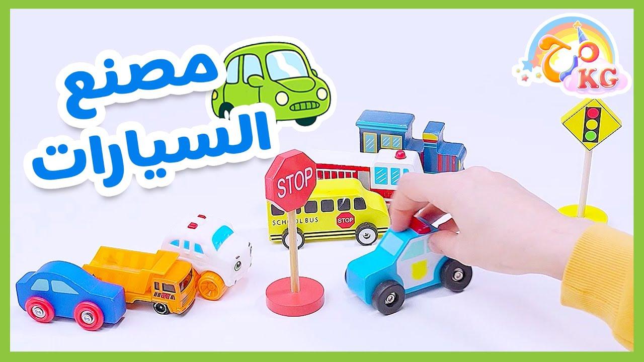 لعبة مصنع السيارات - صندوق المرح   قناة مرح كي جي - Marah KG