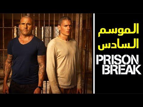 Download أخبار (رسمية) الموسم السادس من مسلسل Prison Break | الهروب من السجن