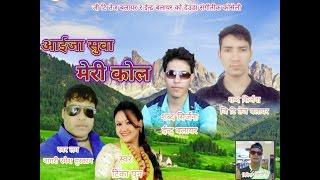 New Nepali Lok Deuda 2073/2017  | Aaija Suwa Meri Kol  |Tika Pun& Nagari Ramesh Muskan