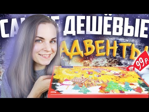 Магия за 99 ₽. Дешёвые АДВЕНТ Календари из FixPrice и Ашан