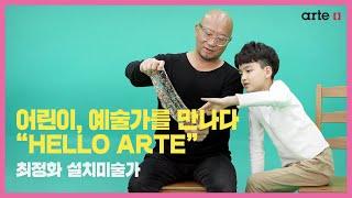 [artE 홍보영상] 어린이, 예술가를 만나다   한국…