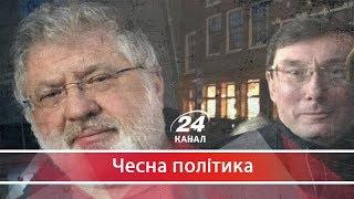Чесна політика. Як таємна зустріч Коломойського та Луценка може вплинути на боротьбу з корупцією