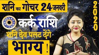 Shani Gochar   Kark Rashi   24 January 2020   Shani Sadhesati 2020   शनि गोचर का कर्क राशि पर असर
