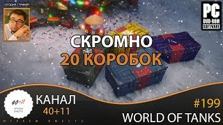 Стрим - World Of Tanks #199: Скромно 20 коробок