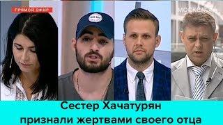 """""""Прямо и сейчас"""": Сестер Хачатурян признали жертвами своего отца"""