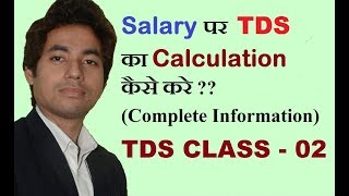 TDS CLASS -02 ||TDS Calculation on Salary || Step by step TDS Calculation Guide ||