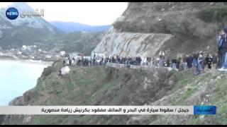 جيجل: سقوط سيارة في البحر والسائق مفقود بكرنيش زيامة منصورية