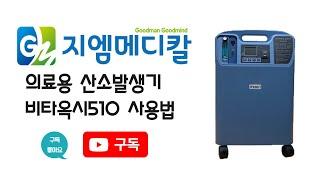 의료용산소발생기(산소호흡기) 비타옥시 510 사용법