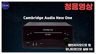 캠브리지오디오 원 / 모니터오디오 실버 50 청음영상