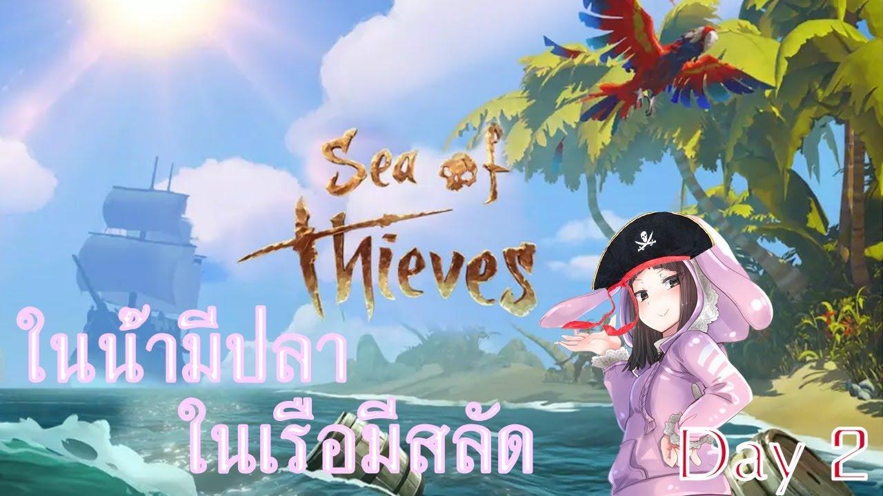 🔴LIVE(Sea of thieves) ในน้ำมีปลา ในเรือมีสลัด