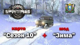 SPINTIRES ? Карта «Сезон 10» + мод «Зима»