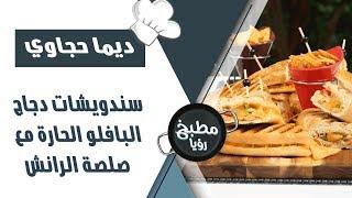 سندويشات دجاج البافلو الحارة مع صلصة الرانش - ديما حجاوي
