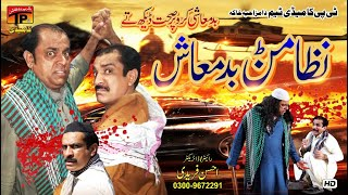 Nizamanr Badmash | Akram Nizami | TP Comedy