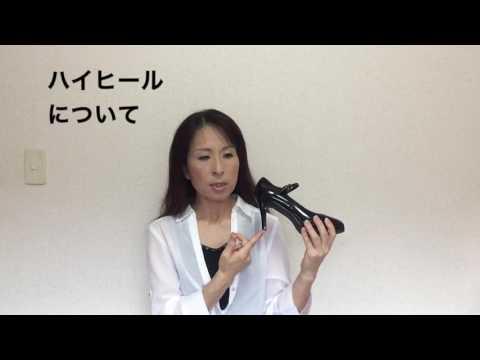 正しく歩けばこわくないハイヒールの歩き方 松澤洋美