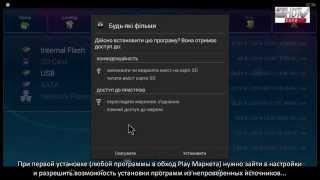 Установка программ на Android Smart TV из apk-файлов, просмотр EX.UA