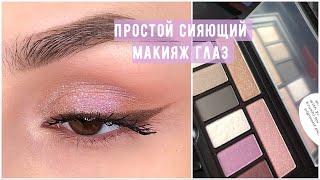 Простой освежающий макияж глаз Everyday makeup eyes shorts