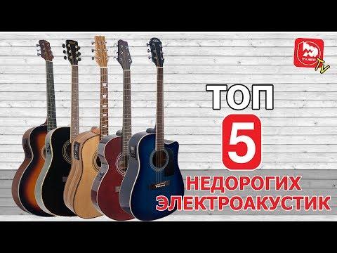 ТОП-5 дешевых электроакустических гитар