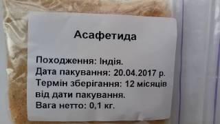 Асафетида 40%. Обзор от интернет-магазина Банка Специй.