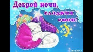 Любовь Моя! Спокойной Ночи! Приятных Снов!Красивое пожелание спокойной ночи !