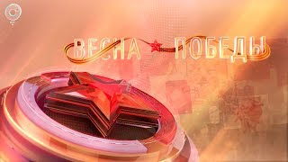 "Телемарафон ""Весна Победы""   9 мая 2019 года"