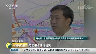 [中国财经报道]强降雨来袭 水利部:加大腾库力度 迎战上游来水| CCTV财经
