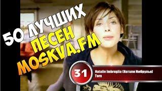 50 лучших песен Moskva.FM | Музыкальный хит-парад недели 11 декабря - 18 декабря 2017