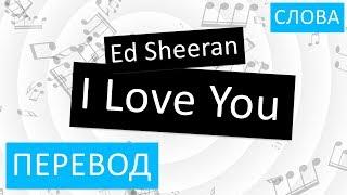 Скачать Ed Sheeran I Love You Перевод песни На русском Слова Текст