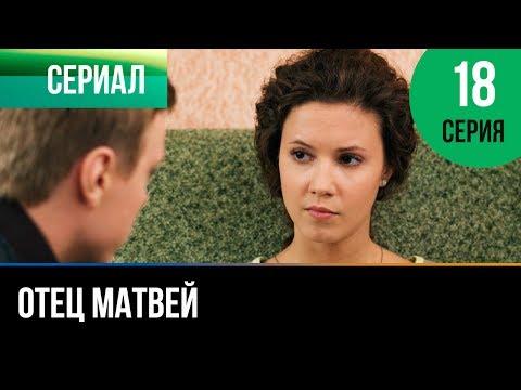 Отец Матвей 18 серия - Мелодрама | Фильмы и сериалы - Русские мелодрамы