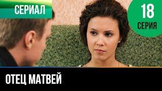 ▶️ Отец Матвей 18 серия - Мелодрама | Фильмы и сериалы - Русские мелодрамы