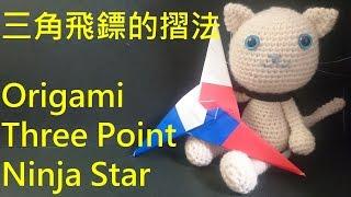 摺紙 三角飛鏢的摺法 How to make an Origami Three Point Ninja Star