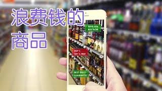 杂货店—10大浪费钱的商品!