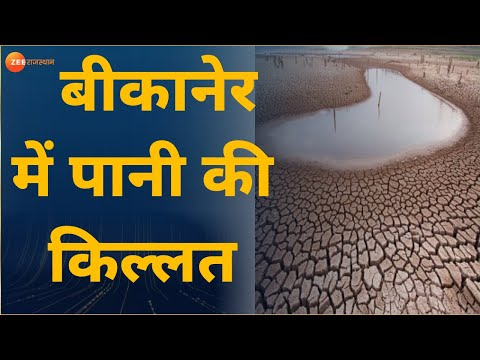 Rajasthan water crisis | Fury at PHED office, shortage of water in Bikaner areas | Covid19