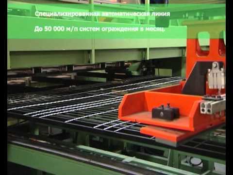 Производство систем ограждения
