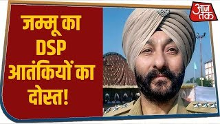 देश के कई राज्यों में हमले की साजिश में था DSP Devendra Singh
