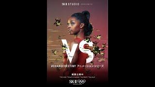 体操・シモーン・バイルス選手「VS アンチ」/SK-II STUDIO