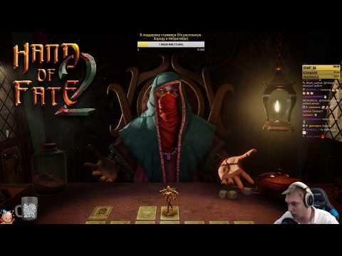 Hand Of Fate 2 - Часть 1. Продолжение эпичной карточной РПГ. Игра вместе с чатом на Твиче!
