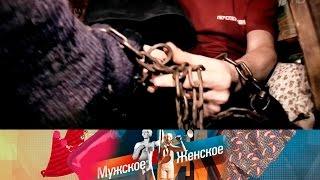 Мужское / Женское - Нацепи.  Выпуск от18.01.2017