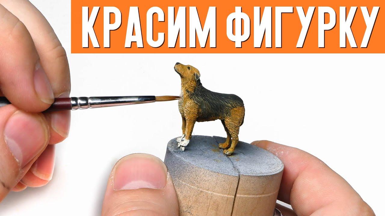 КАК ПОКРАСИТЬ ФИГУРКУ собаки ДЛЯ ДИОРАМЫ. Простой способ ДЛЯ НАЧИНАЮЩИХ. Роспись миниатюры.