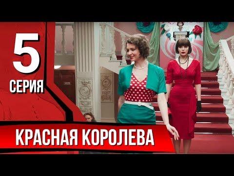 Красная королева. Серия 5. The Red Queen. Episode 5