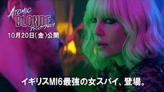 10月20日(金)全国ロードショー 最強の女スパイ、現る。 atomic-blonde...