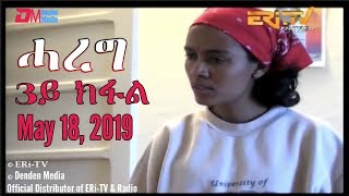 ERi-TV Drama Series: Hareg - ሓረግ, 3ይ ክፋል - Part 3,  May 18, 2019