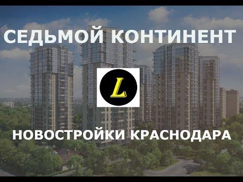 ЖК Седьмой Континент Краснодар