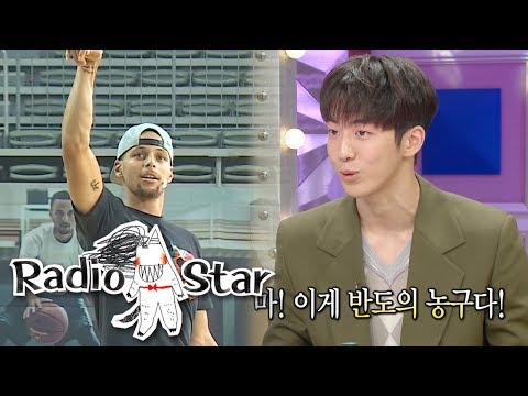 Nam Joo Hyuk Played 1-on-1 With Stephen Curry!? [Radio Star Ep 583]