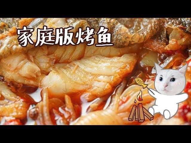 【家庭版烤鱼】不用再排队了!在家就能做的快手烤鱼