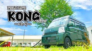 【2020年最新モデル】1人〜2人使いに最強!やんちゃなデザインの軽キャンピングカー「コング」の紹介!