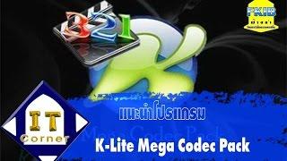 แนะนำโปรแกรม K-Lite Mega Codec Pack Tape.51/2