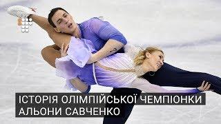 Історія олімпійської чемпіонки Альони Савченко