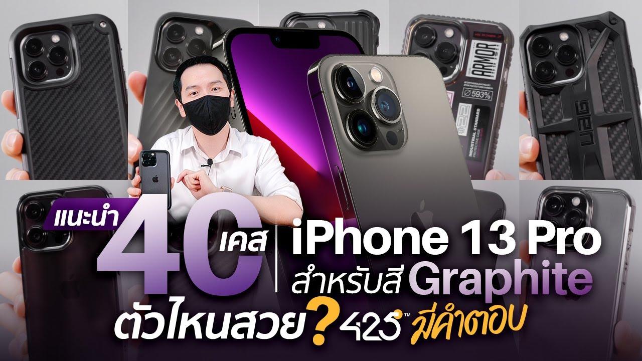 แนะนำ 40 เคส iPhone 13 Pro สำหรับสี Graphite | ตัวไหนสวย 425° มีคำตอบ