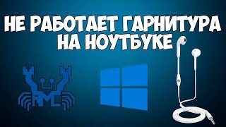 Не работает гарнитура после обновления Windows 10