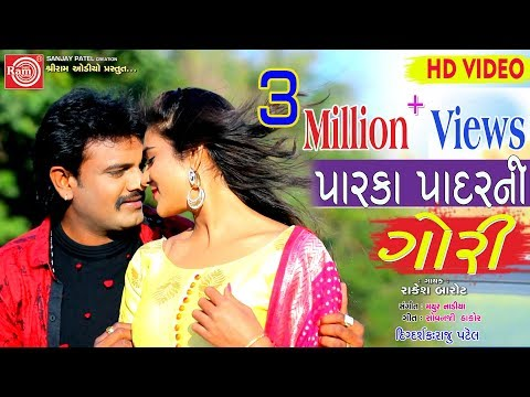 Parka Padarni GORI Rakesh Barot Latest New Gujarati Dj Song 2018 Full HD Video